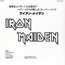 MSG / Iron Maiden – Special D.J. Copy - LP Vinyl Album - Limited - Hard Rock Metal