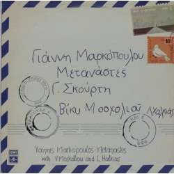 Yannis Markopoulos - Metanastes - LP Vinyl