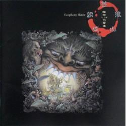 芸能山城組- Ecophony Rinne - LP Vinyl Album