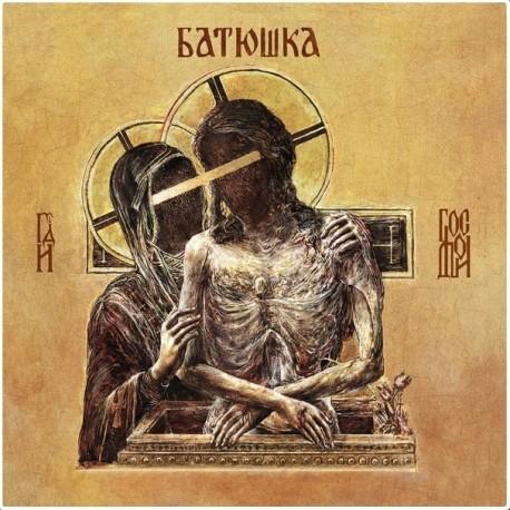 Batushka - Hospodi - LP Vinyl + LP Single Sided Etched